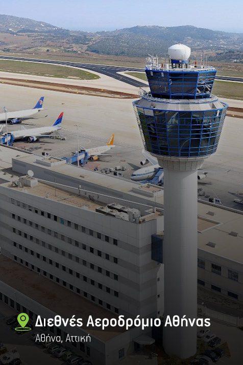 Athens Internation Airport_el