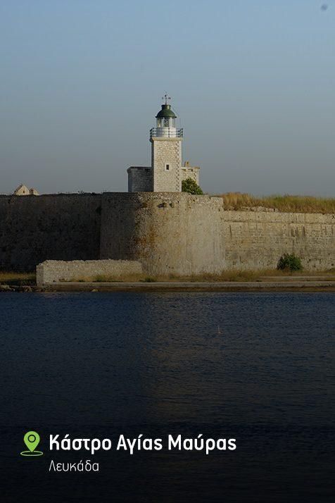 Lefkada castle_el